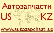 Качественные запчасти из США. Кызылорда