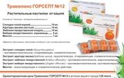 Кызылорда: Траволюкс Горсепт  №12 - растительные пастилки от кашля