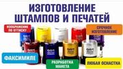 Печати штампы ИП,  ТОО,  ВРАЧ,  КХ,  нОТАРИУС